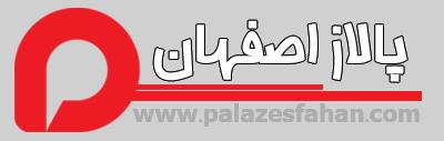 دکوراسیون بدیع(پالاز اصفهان)